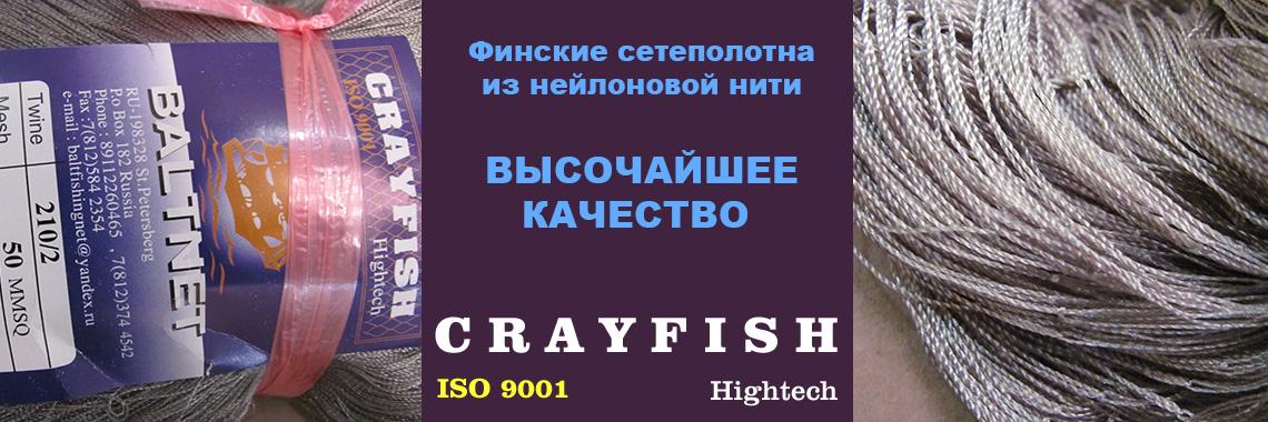 Сетеполотна CrayFish из нейлоновой нити