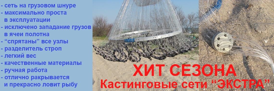 """Кастинговые сети """"ЭКСТРА"""""""
