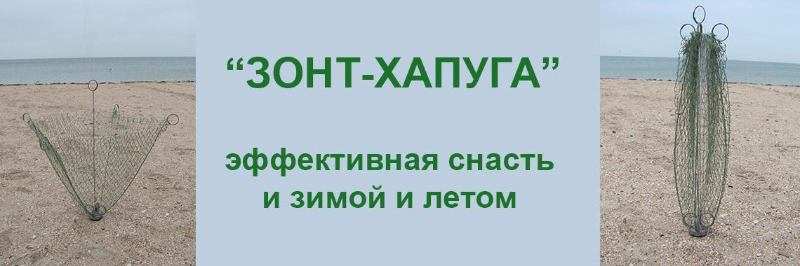 Зонт-хапуга / зонт-малявочник