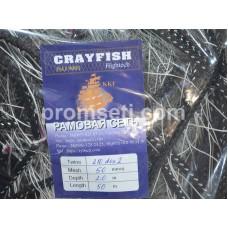 Рамовая сеть CrayFish (КрайФиш) 50 х 2.0 ячея 50 мм, нить 210den2
